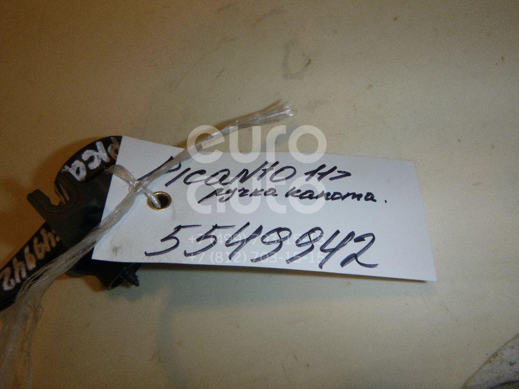 Ручка открывания капота для Kia Picanto 2011> - Фото №1