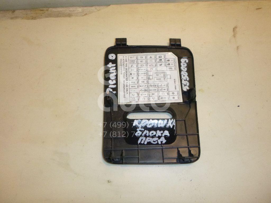 Крышка блока предохранителей для Kia Picanto 2011> - Фото №1
