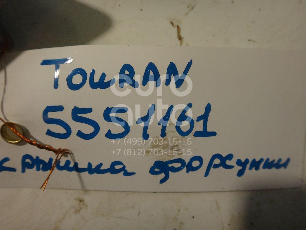 Крышка форсунки омывателя для VW Touran 2003-2010 - Фото №1
