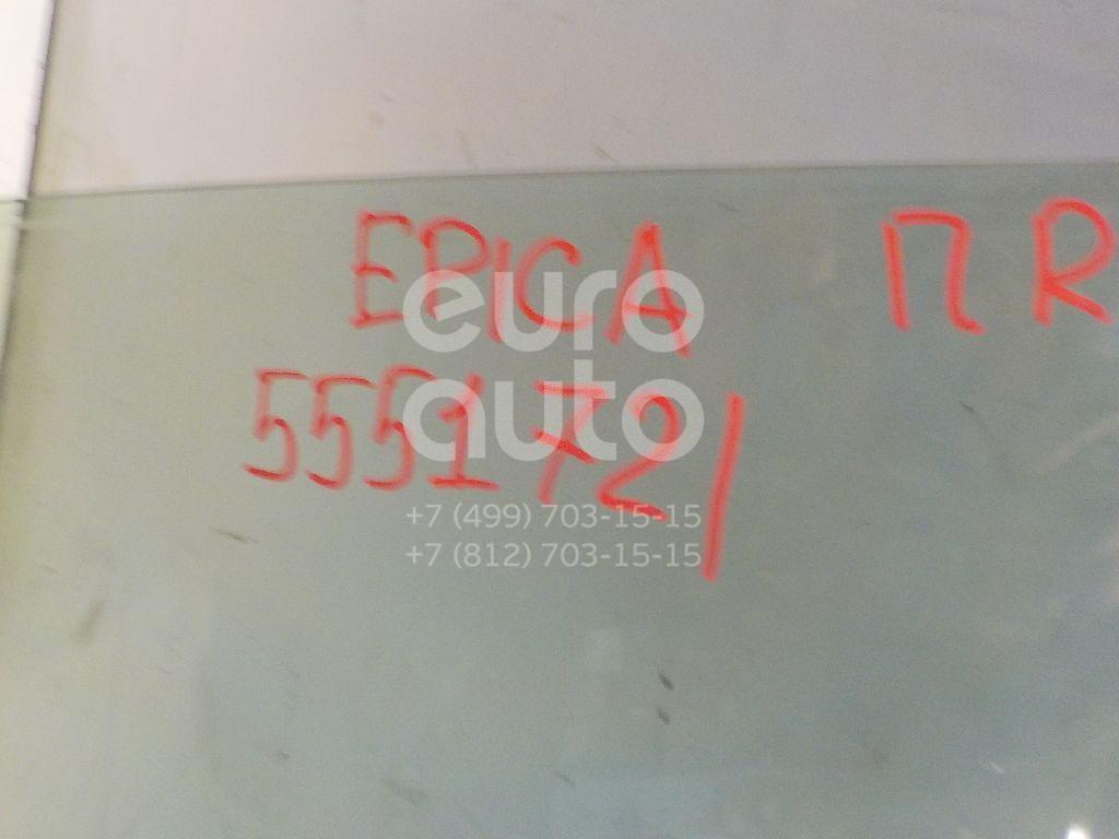 Стекло двери передней правой для Chevrolet Epica 2006> - Фото №1