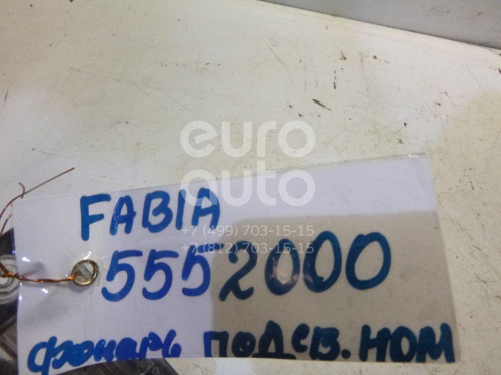Фонарь подсветки номера для Skoda Fabia 2007-2015;Fabia 1999-2006 - Фото №1