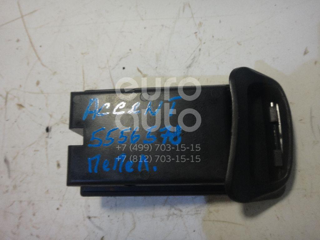 Пепельница передняя для Hyundai Accent II (+ТАГАЗ) 2000-2012 - Фото №1