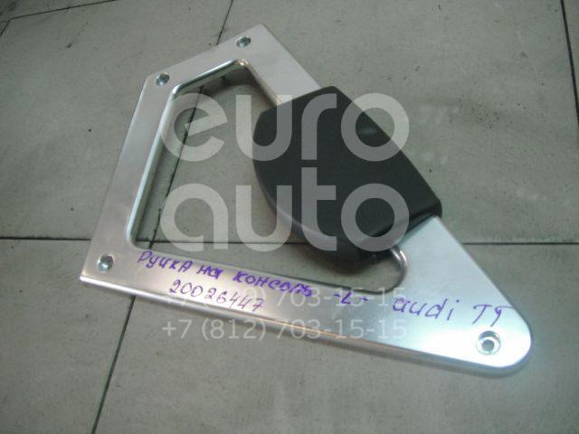 Купить Ручка Audi TT(8N) 1998-2006; (8N0857645)