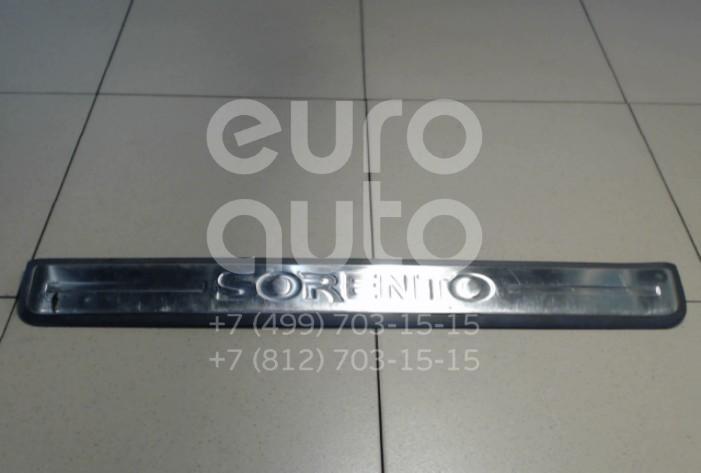 Купить Накладка порога (внутренняя) Kia Sorento 2002-2009; (858863E000GW)