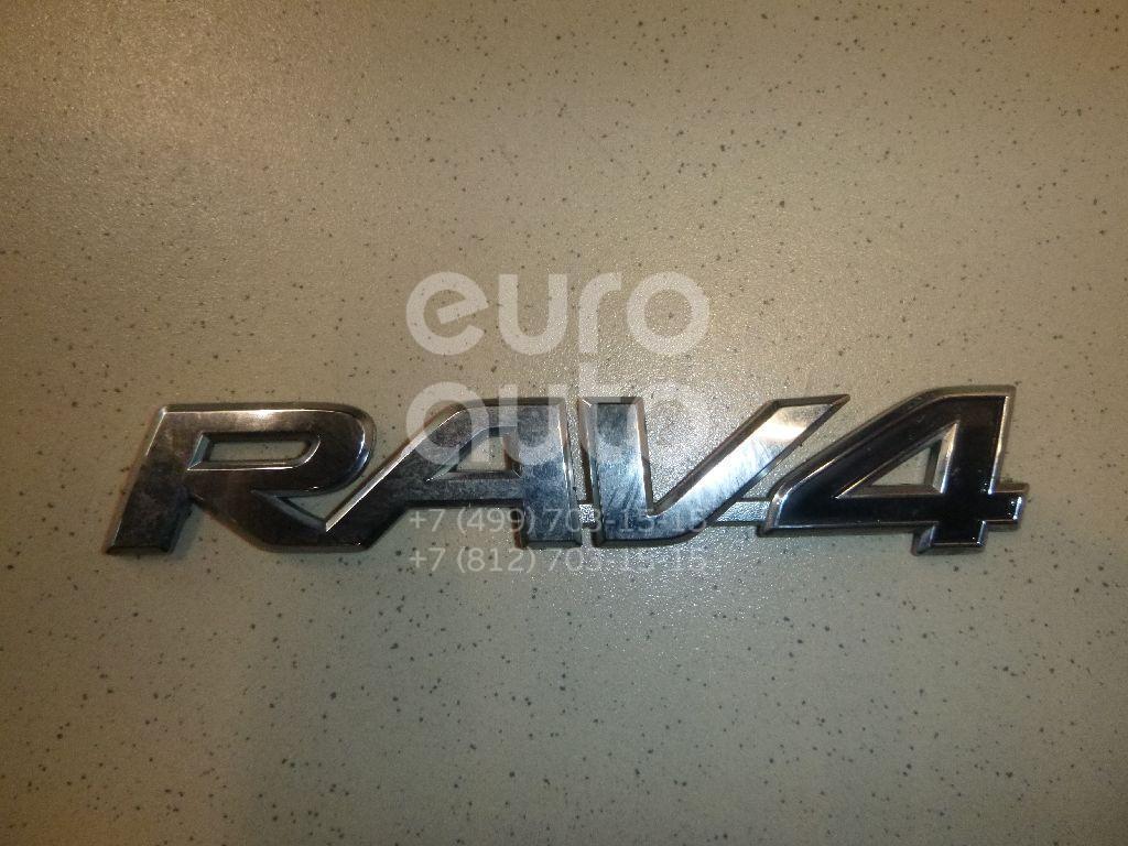 Купить Эмблема на крышку багажника Toyota RAV 4 2006-2013; (7543142030)
