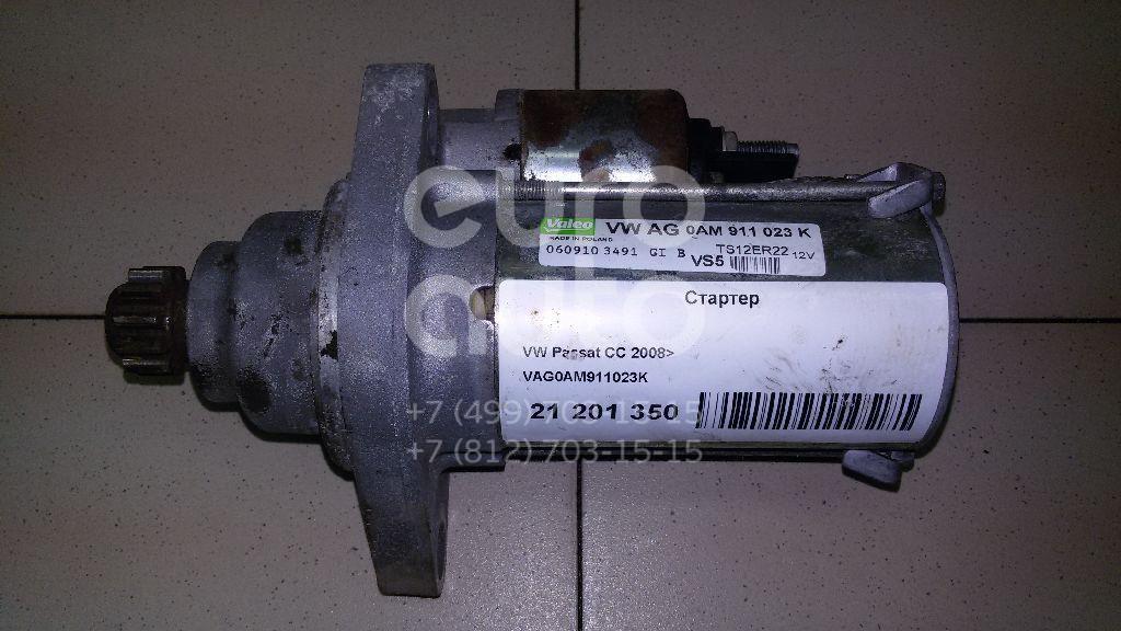 Купить Стартер VW Passat CC 2008-; (0AM911023K)