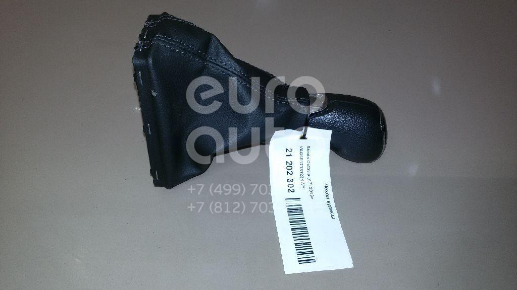 Купить Чехол кулисы Skoda Octavia (A7) 2013-; (5E1713123KWYI)
