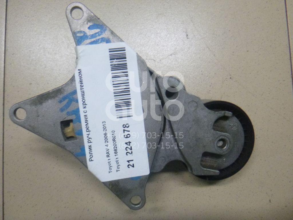 Купить Ролик-натяжитель ручейкового ремня Toyota RAV 4 2006-2013; (166200R010)