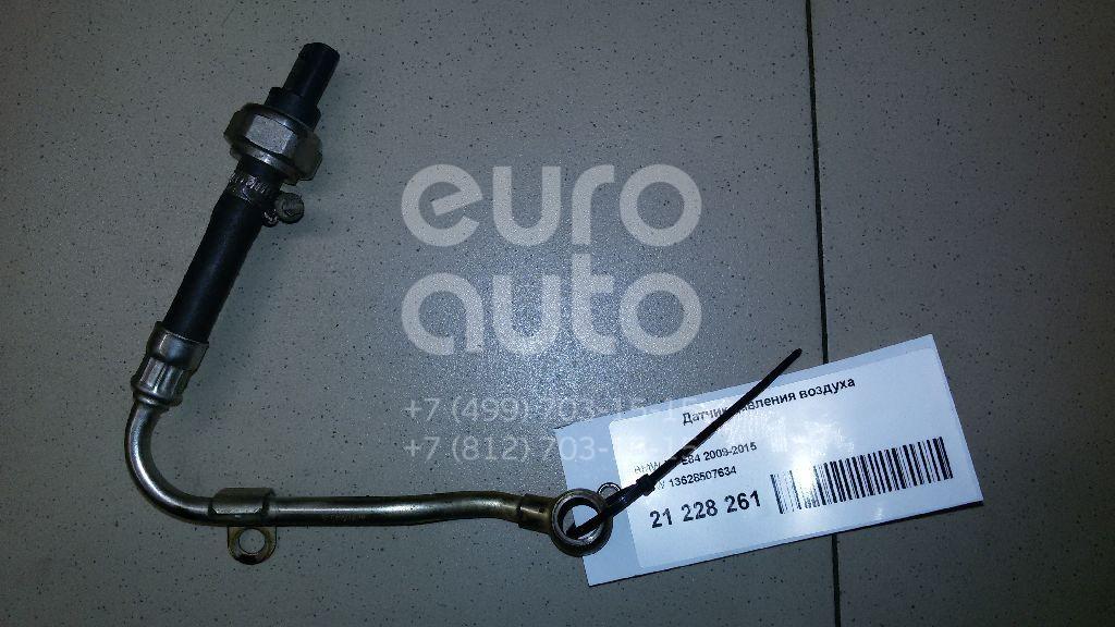 Купить Датчик давления воздуха BMW X1 E84 2009-2015; (13628507634)