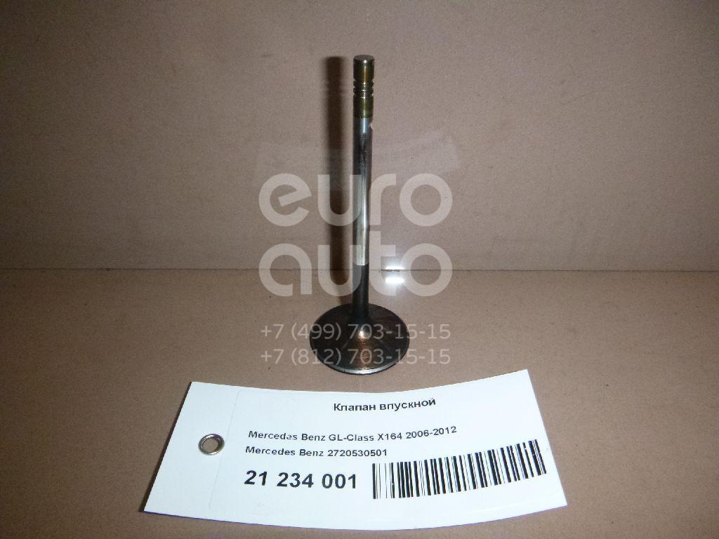 Купить Клапан впускной Mercedes Benz GL-Class X164 2006-2012; (2720530501)