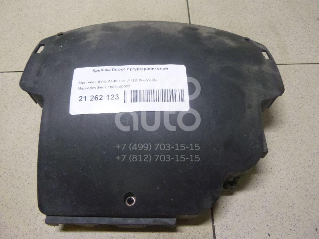 Купить Крышка блока предохранителей Mercedes Benz A140/160 W168 1997-2004; (1685400082)