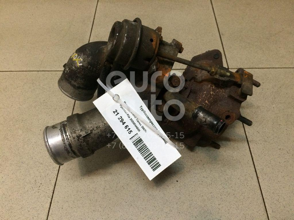 Купить Турбокомпрессор (турбина) Hyundai Starex H1/Grand Starex 2007-; (282004A500)