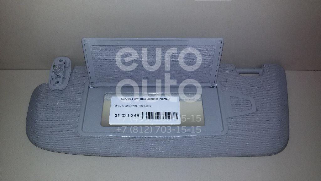 Купить Козырек солнцезащитный (внутри) Mercedes Benz W221 2005-2013; (22181001107M18)