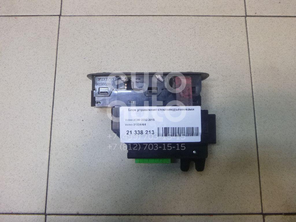 Купить Блок управления стеклоподъемниками Volvo XC90 2002-2015; (31334464)