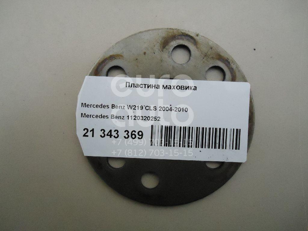 Купить Пластина маховика Mercedes Benz W219 CLS 2004-2010; (1120320252)