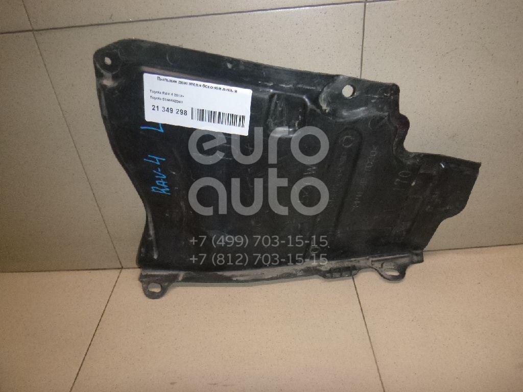 Пыльник двигателя боковой левый Toyota RAV 4 2013-; (5144442040)  - купить со скидкой