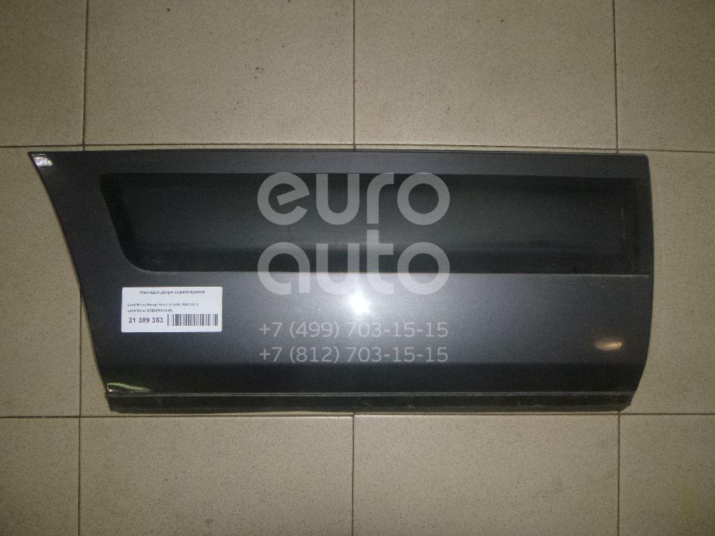 Купить Накладка двери задней правой Land Rover Range Rover III (LM) 2002-2012; (DDE000044LML)