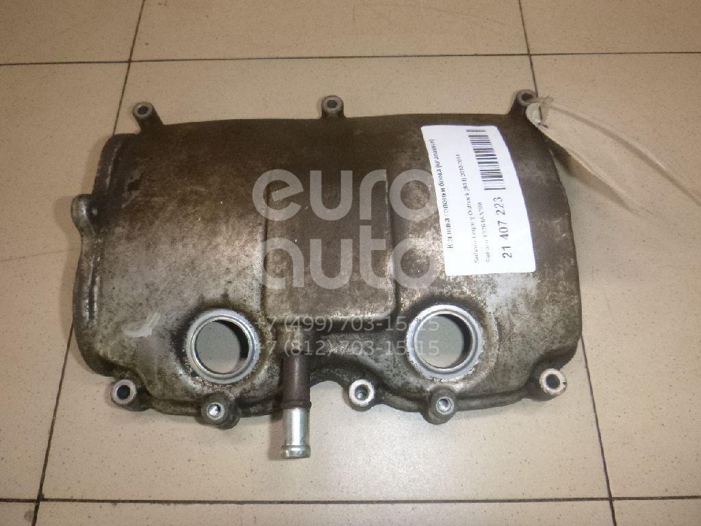Купить Крышка головки блока (клапанная) Subaru Legacy Outback (B14) 2010-2014; (13264AA380)