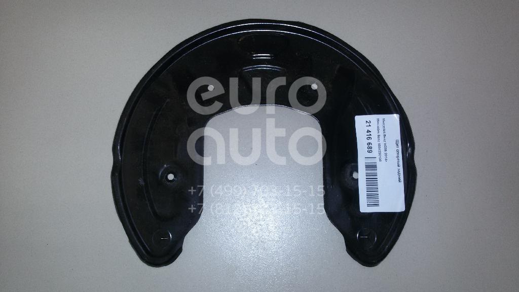 Купить Щит опорный задний Mercedes Benz W205 2014-; (0004230100)