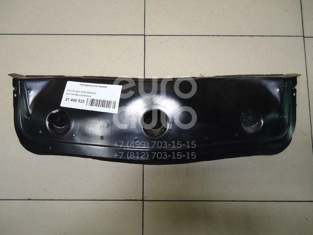Купить Накладка (кузов внутри) Mercedes Benz W221 2005-2013; (2216200340)