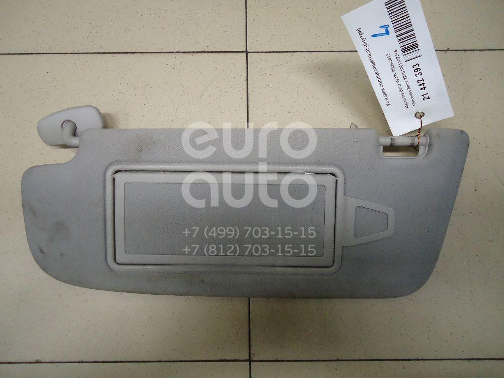 Купить Козырек солнцезащитный (внутри) Mercedes Benz W221 2005-2013; (22181001107J16)