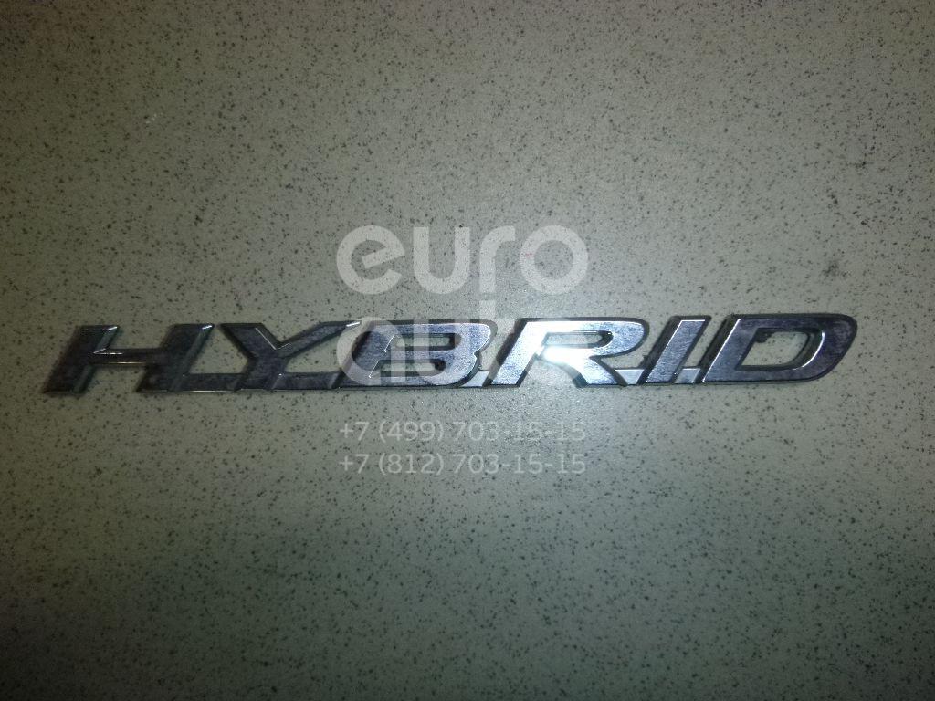 Купить Эмблема Lexus NX 200/300H 2014-; (7547378010)