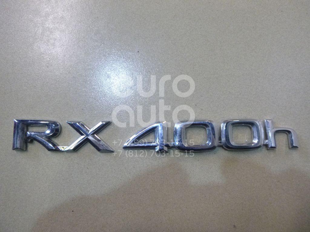 Купить Эмблема на крышку багажника Lexus RX 300/330/350/400h 2003-2009; (7544348060)