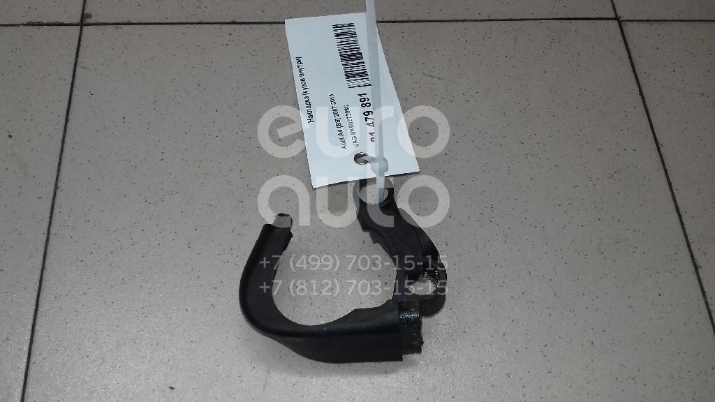 Купить Накладка (кузов внутри) Audi A4 [B8] 2007-2015; (8K5827208C)