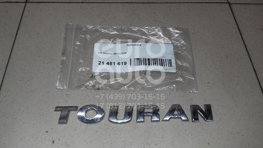 Купить Эмблема VW Touran 2010-2016; (1T0853687C739)