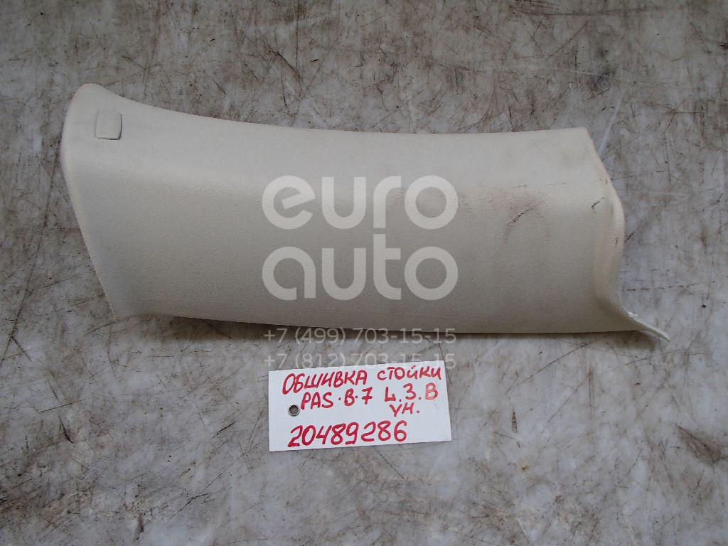 Купить Обшивка стойки VW Passat [B7] 2011-2015; (3C9867241DPB7)