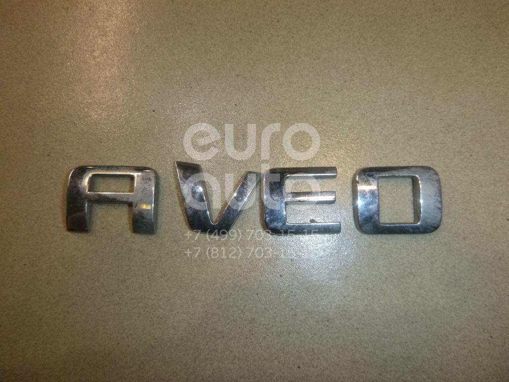 Купить Эмблема на крышку багажника Chevrolet Aveo (T250) 2005-2011; (96462533)
