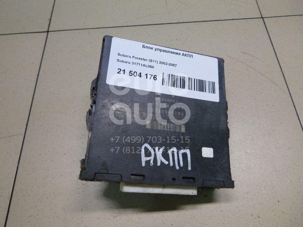 Блок управления АКПП Subaru Forester (S11) 2002-2007; (31711AL050)  - купить со скидкой