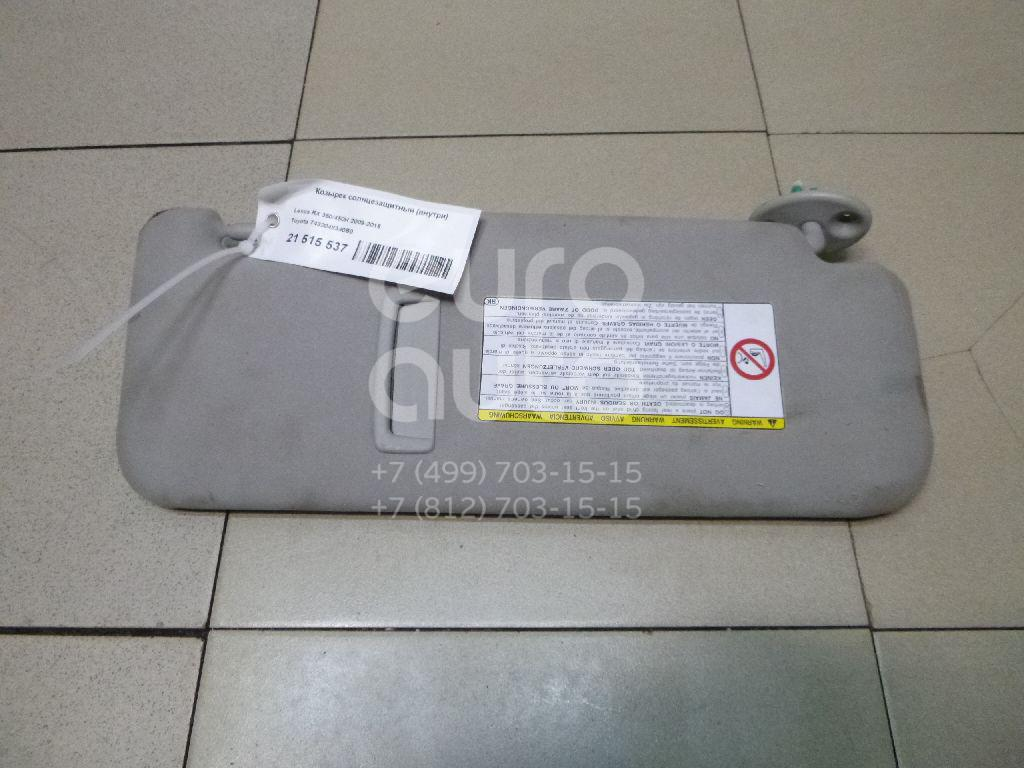 Купить Козырек солнцезащитный (внутри) Lexus RX 350/450H 2009-2015; (7432048340B0)