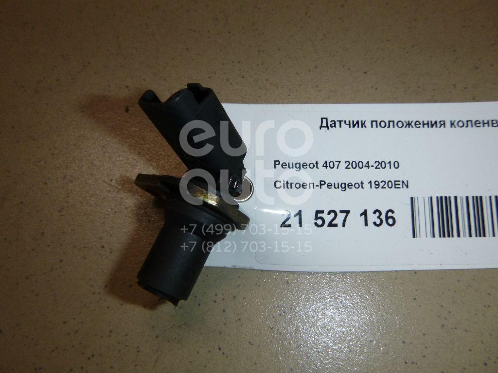 Купить Датчик положения коленвала Peugeot 407 2004-2010; (1920EN)