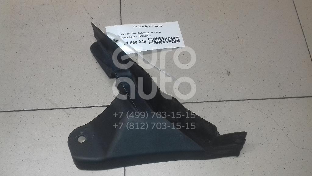 Купить Пыльник (кузов внутри) Mercedes Benz GLA-Class X156 2014-; (2468800544)