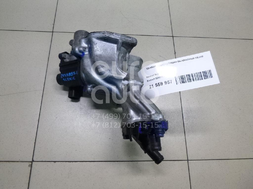 Купить Клапан рециркуляции выхлопных газов Renault Scenic II 2003-2009; (8200561269)