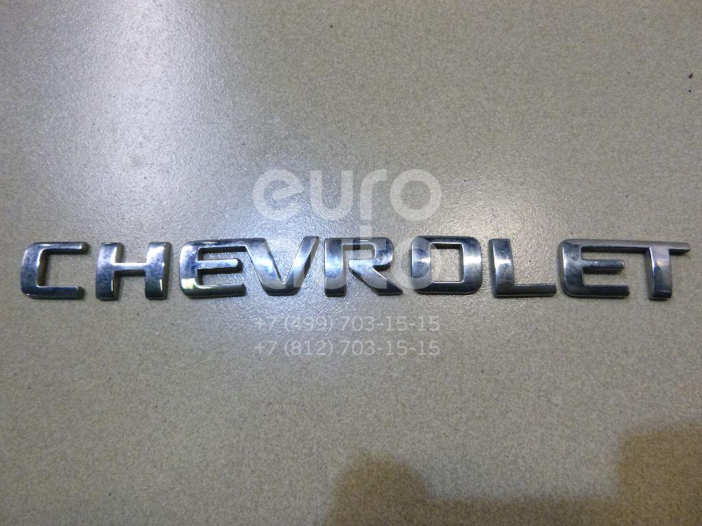 Купить Эмблема на крышку багажника Chevrolet Aveo (T250) 2005-2011; (96462536)