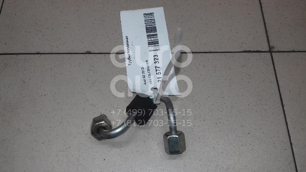 Купить Трубка топливная Audi Q3 2012-; (03L130301AR)