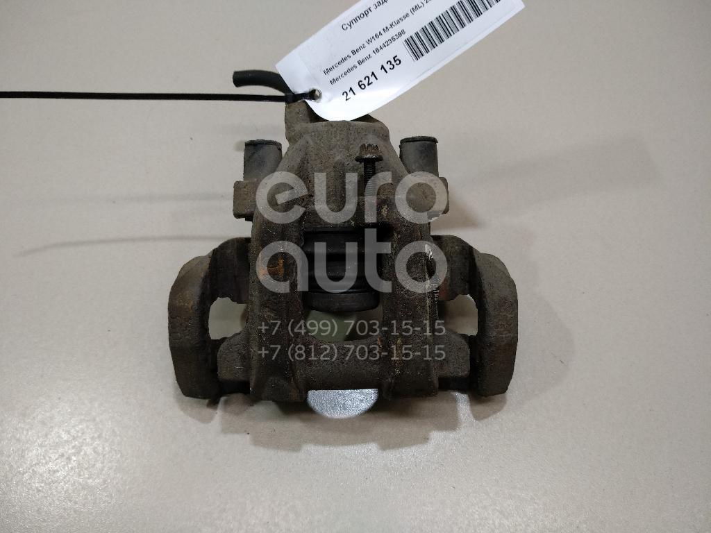 Купить Суппорт задний правый Mercedes Benz W164 M-Klasse (ML) 2005-2011; (1644235398)