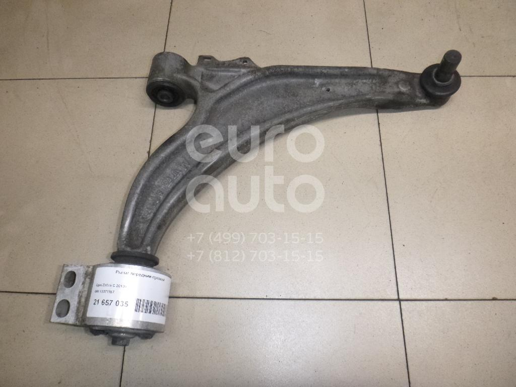 Купить Рычаг передний правый Opel Zafira C 2013-; (13371817)