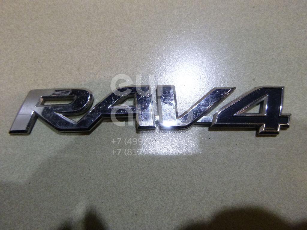 Купить Эмблема на крышку багажника Toyota RAV 4 2006-2013; (7543142070)