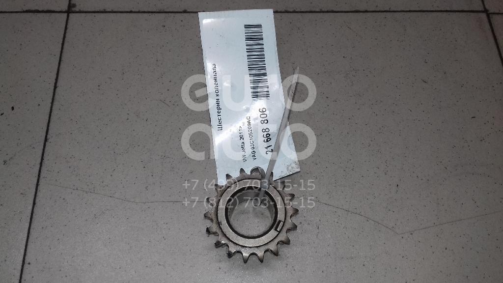 Шестерня коленвала VW Jetta 2011-; (03C105209AC)  - купить со скидкой