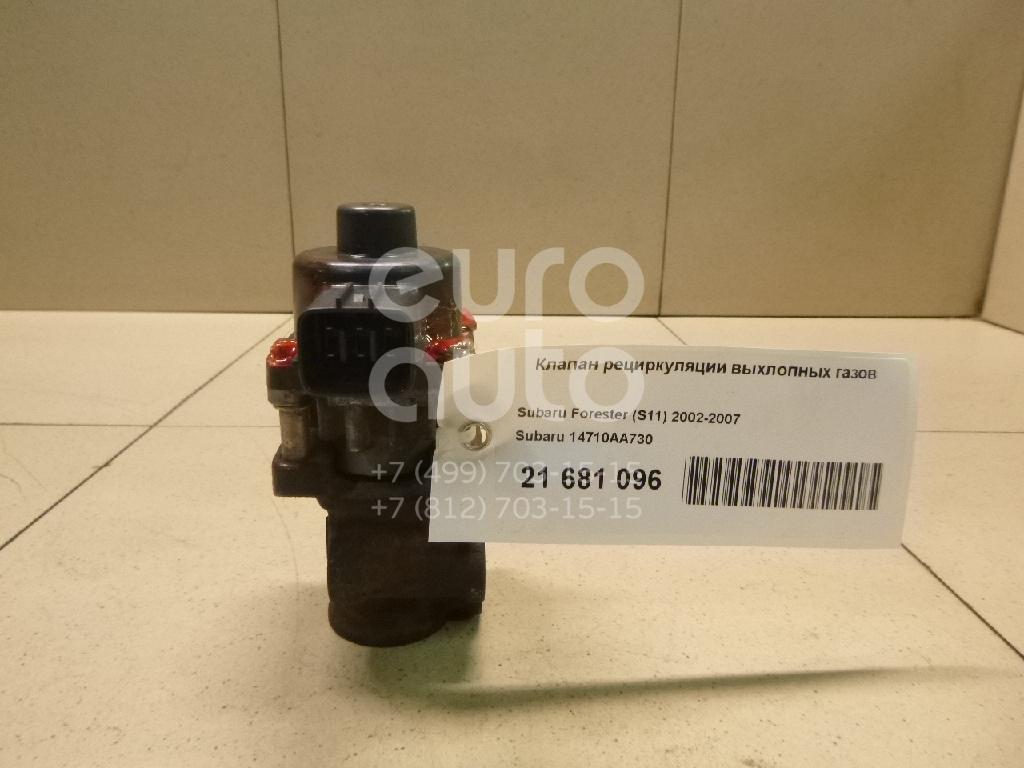 Клапан рециркуляции выхлопных газов Subaru Forester (S11) 2002-2007; (14710AA730)  - купить со скидкой