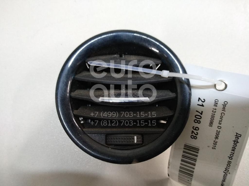 Купить Дефлектор воздушный Opel Corsa D 2006-2015; (13180868)