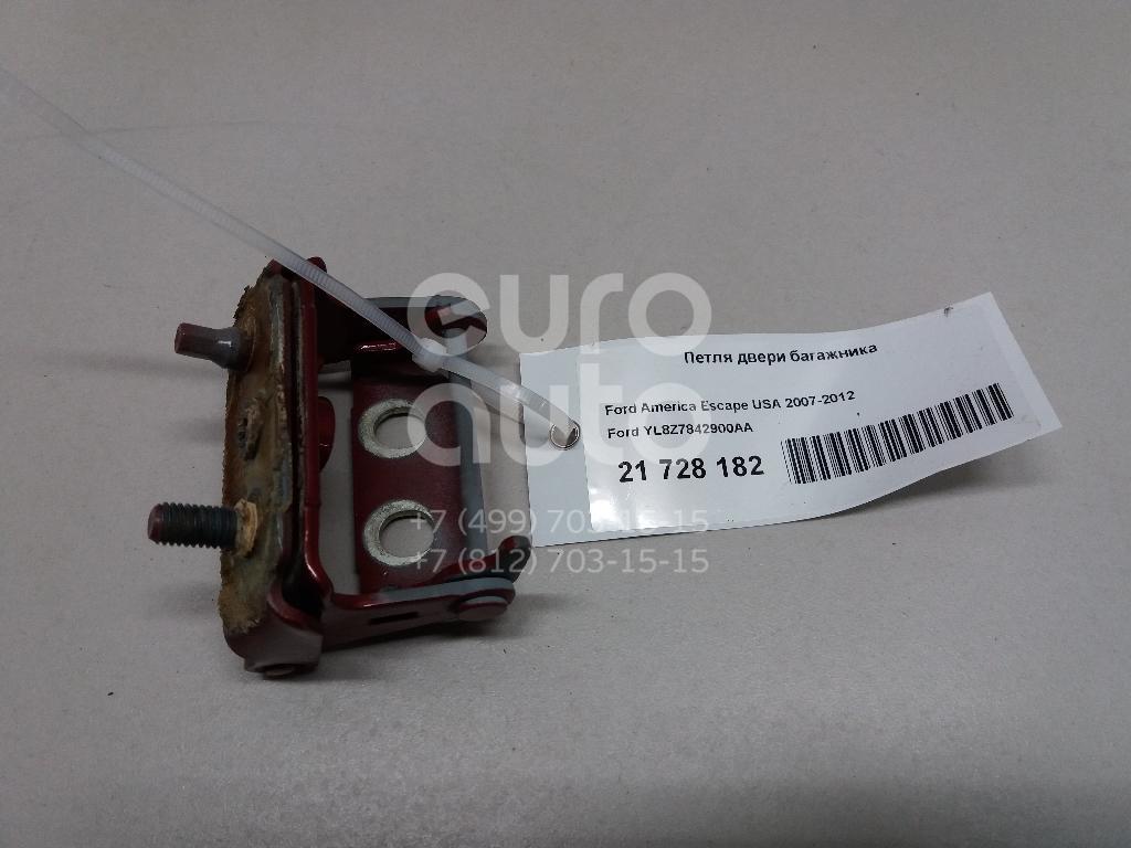 Купить Петля двери багажника Ford America Escape USA 2007-2012; (YL8Z7842900AA)