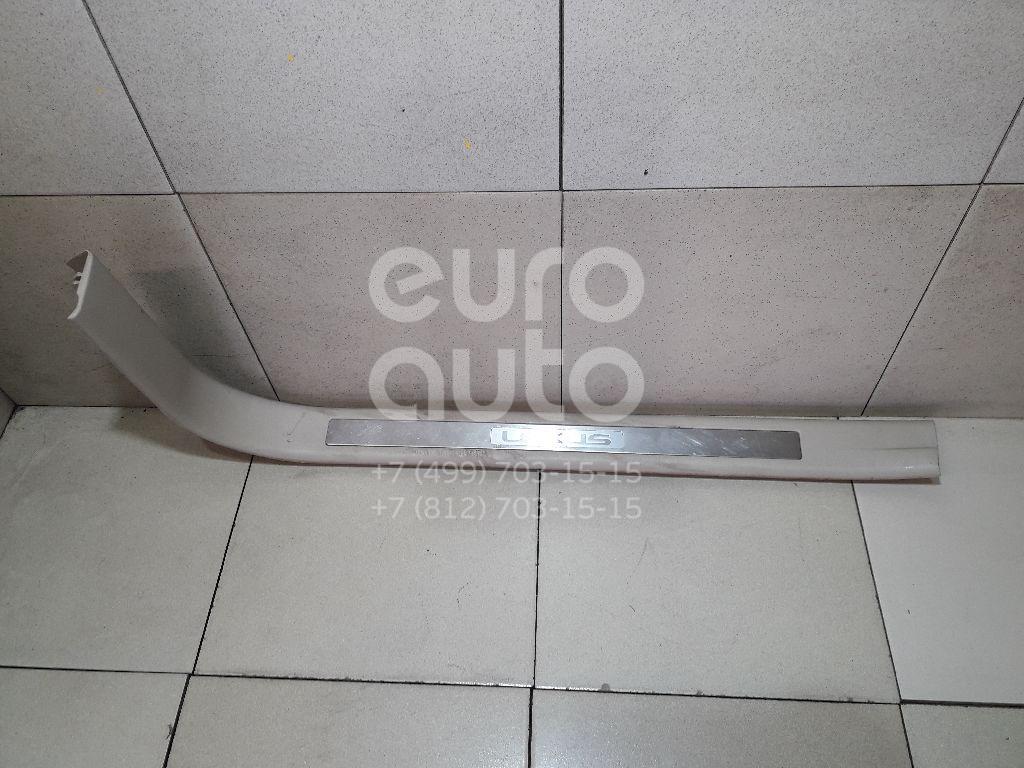 Накладка порога (внутренняя) Lexus RX 300/330/350/400h 2003-2009; (6791048010A0)  - купить со скидкой