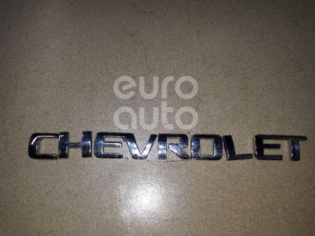 Купить Эмблема на крышку багажника Chevrolet Aveo (T250) 2005-2011; (96403866)