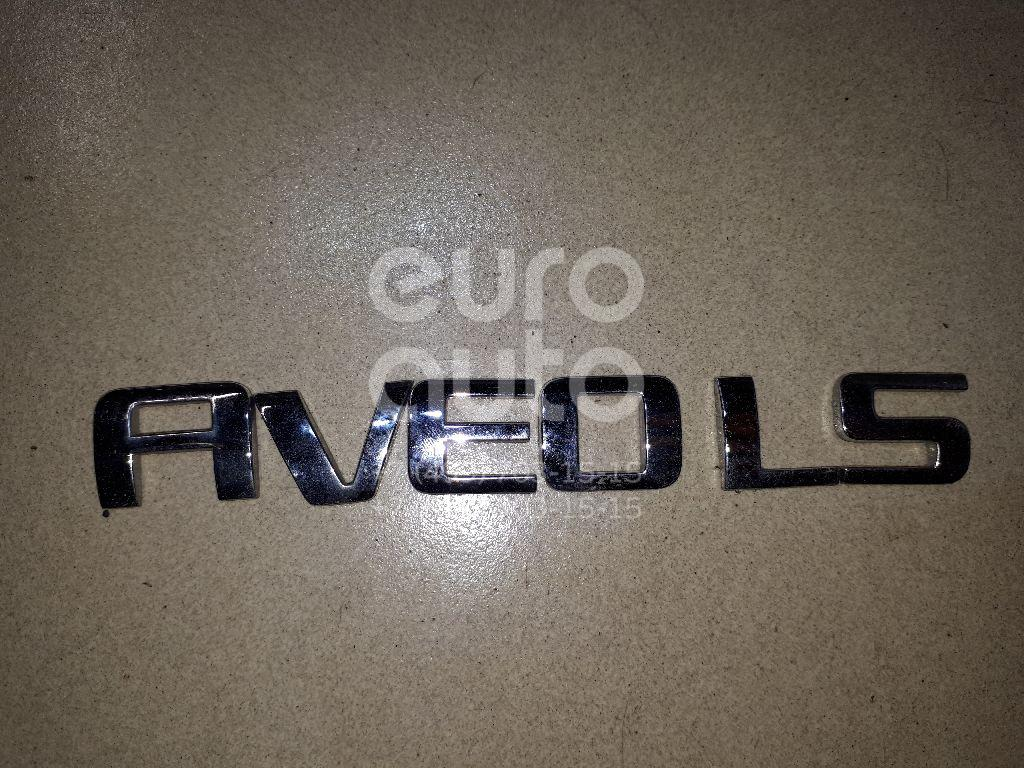 Купить Эмблема на крышку багажника Chevrolet Aveo (T250) 2005-2011; (96404965)