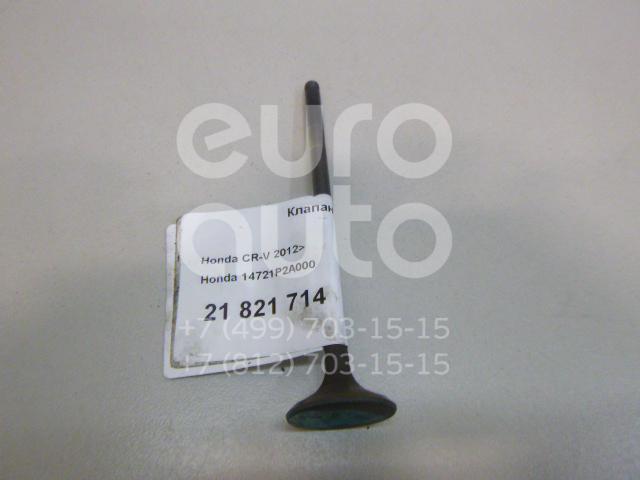 Клапан выпускной Honda CR-V 2012-; (14721P2A000)  - купить со скидкой