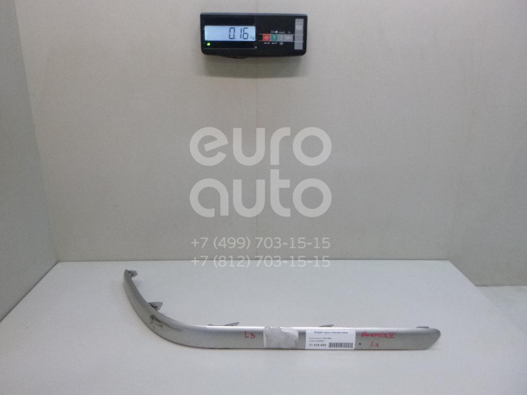 Купить Молдинг заднего бампера левый Toyota Avensis II 2003-2008; (5275305902)